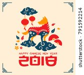 colorful chinese new year 2018... | Shutterstock .eps vector #791592214