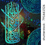 islamic calligraphy of... | Shutterstock .eps vector #791661526
