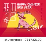 happy dog skating into new 2018 ... | Shutterstock .eps vector #791732170