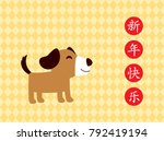 cute puppy with chinese words... | Shutterstock .eps vector #792419194
