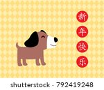 cute puppy with chinese words... | Shutterstock .eps vector #792419248