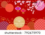happy chinese new year card.... | Shutterstock .eps vector #792675970