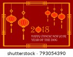 2018 chinese new year with... | Shutterstock .eps vector #793054390
