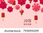 2018 chinese new year. year of... | Shutterstock .eps vector #793094209