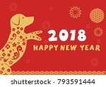 2018 happy chinese new year... | Shutterstock .eps vector #793591444