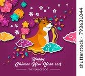 elegant chinese new year 2018... | Shutterstock .eps vector #793631044