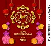 elegant chinese new year 2018... | Shutterstock .eps vector #793631050