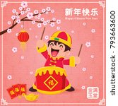 vintage chinese new year poster ... | Shutterstock .eps vector #793663600