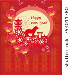 chinese zodiac the year of dog | Shutterstock .eps vector #794011780