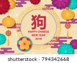a poster of a happy chinese new ... | Shutterstock .eps vector #794342668
