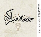 juma'a mubaraka arabic... | Shutterstock .eps vector #794357590