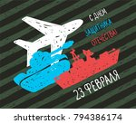 russian army day holiday card.... | Shutterstock .eps vector #794386174