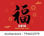 chinese calligraphy fu ... | Shutterstock .eps vector #794622979