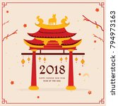 happy chinese new year 2018... | Shutterstock .eps vector #794973163
