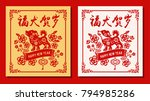 chinese new year 2018 greeting ... | Shutterstock .eps vector #794985286