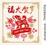 chinese new year 2018 greeting... | Shutterstock .eps vector #794985556