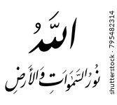 arabic calligraphy of verse 35... | Shutterstock .eps vector #795482314
