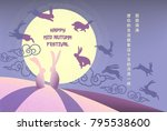 chinese mid autumn festival... | Shutterstock .eps vector #795538600