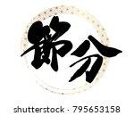 vector logo illustration for...   Shutterstock .eps vector #795653158