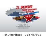 defender of the fatherland day... | Shutterstock .eps vector #795757933