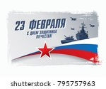 defender of the fatherland day... | Shutterstock .eps vector #795757963