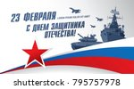 defender of the fatherland day... | Shutterstock .eps vector #795757978
