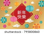 chinese new year greeting card... | Shutterstock .eps vector #795800860
