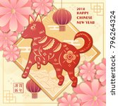 cute cartoon dog with 2018 year ...   Shutterstock .eps vector #796264324