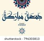 juma'a mubaraka arabic... | Shutterstock .eps vector #796303813