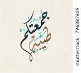 juma'a mubaraka arabic... | Shutterstock .eps vector #796387639