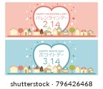 valentine's day and white day... | Shutterstock .eps vector #796426468