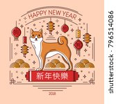 happy new 2018 year festive... | Shutterstock .eps vector #796514086