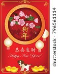 happy chinese new year 2018.... | Shutterstock .eps vector #796561114