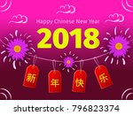 chinese new year greeting card... | Shutterstock .eps vector #796823374