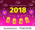 chinese new year greeting card... | Shutterstock .eps vector #796823908