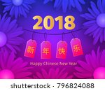 chinese new year greeting card... | Shutterstock .eps vector #796824088
