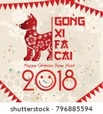 happy chinese new year 2018 | Shutterstock .eps vector #796885594