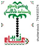 arabic text   year of zayed  ...   Shutterstock .eps vector #796935574