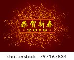 """""""happy new year"""" for chinese... 