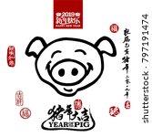 vector illustration of pig.... | Shutterstock .eps vector #797191474