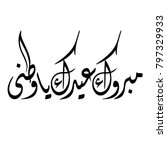 arabic calligraphy for a... | Shutterstock .eps vector #797329933