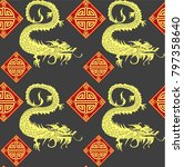 seamless dragons pattern | Shutterstock .eps vector #797358640