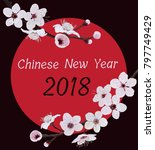 chinese new year 2018 template. ... | Shutterstock .eps vector #797749429