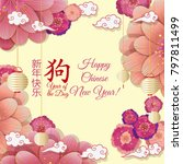 chinese new year greeting card. ... | Shutterstock .eps vector #797811499