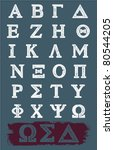 Grunge Greek Font Alphabet