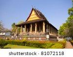 Wat Phra Keo In Vientiane  Laos