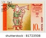 ussr   circa 1978  a stamp... | Shutterstock . vector #81723508