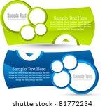 modern banner set vector | Shutterstock .eps vector #81772234