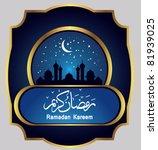 ramadan kareem | Shutterstock .eps vector #81939025