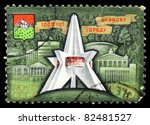 ussr   circa 1985  a postage... | Shutterstock . vector #82481527